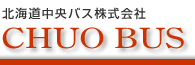 北海道の定期観光・高速バス|北海道中央バス株式会社